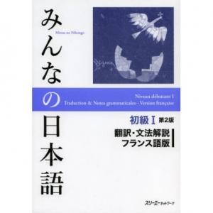 minna-no-nihongo-traduction